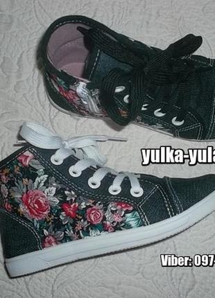 Стильные текстильные кеды шнурки белые и черные рр. 25-30