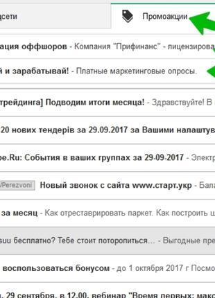 Целевые письма владельцам Gmail ящиков