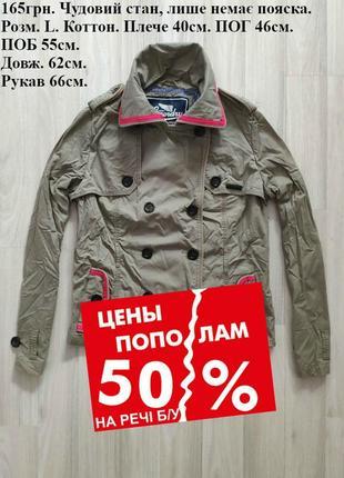 -50% на б/у жакет осення верхняя женская одежда жіночі куртки ...
