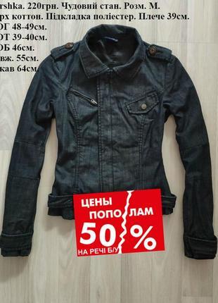 -50% на б/у куртка джинсовая женская куртка джинсовый пиджак