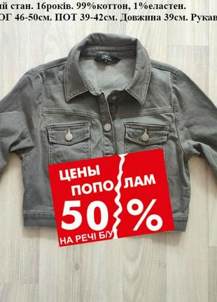 -50% на б/у джинсовая куртка девочке коротка джинсова куртка