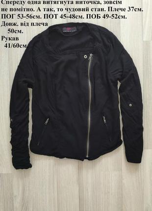 Куртка косуха женская большой размер uk 16 eur 44