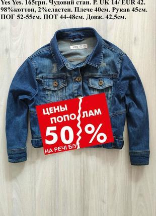 -50% на б/у женская джинсовая куртка
