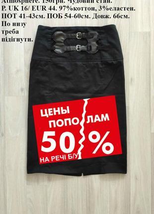 -50% на б/у красивая миди юбка с высокой талией