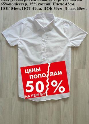 -50% на б/у біла сорочка 16 17 років белая рубашка 16 17 лет xs s