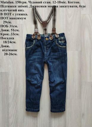 Крутые джинсы с подтяжками 12-18мес.