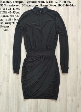 Красивое черное обтягивающее мини платье