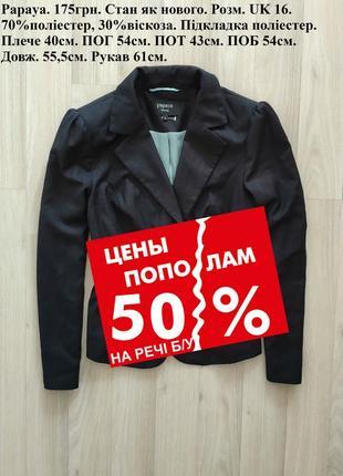 -50% на б/у женский пиджак размер 48 50