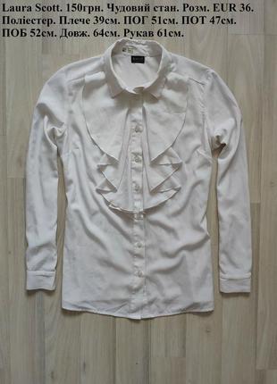 Блуза белая блуза 44 размер