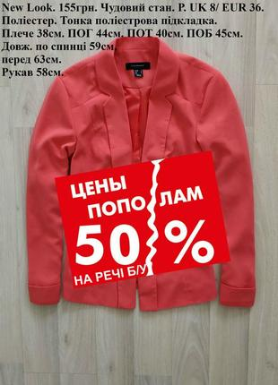 Красивый жакет пиджак 42-44 размер