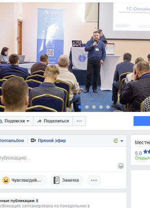 SMM + продвижение сайтов в соц.сетях
