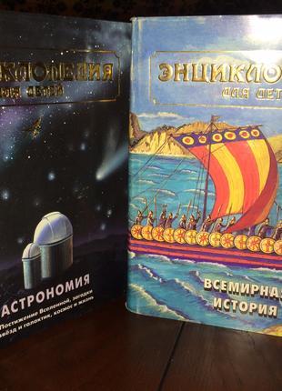 Энциклопедия для детей. Всемирная история + Астрономия 2 тома