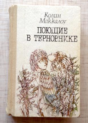 """Книга Колин Маккалоу """"Поющие в терновнике"""""""