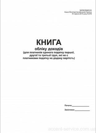 Ведение Книги учёта доходов плательщика единого налога
