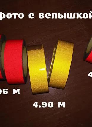 Светоотражающая клеющая лента Жёлтая, Красная 4.90 метров