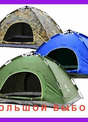 Кемпинговая Палатка автоматпалатка автоматическая туристическ...