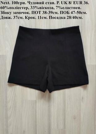 Женские черные шорты жіночі чорні шорти