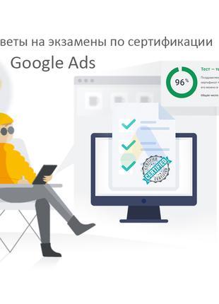 Ответы на экзамены по сертификации Google Ads 2021