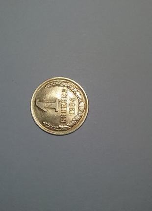 Монета 1 копейка 1988 год