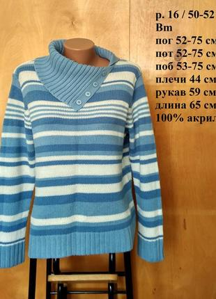 Р. 16 / 50-52 кофта кофточка свитер джемпер в полоску принт с ...