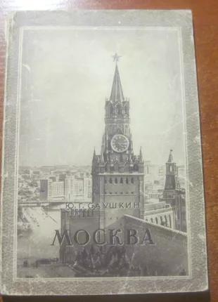 Саушкин Ю. Г. Москва. М. Географгиз 1950г.