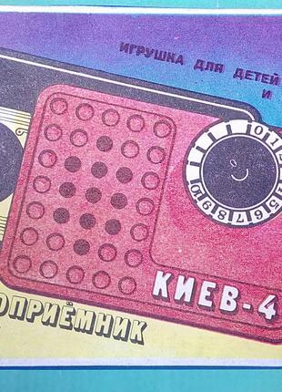 Дитячий радіоконструктор радіоприймач.