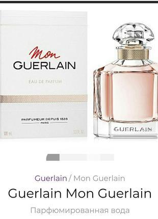 Guerlain mon guerlain парфюмированная вода 5мл