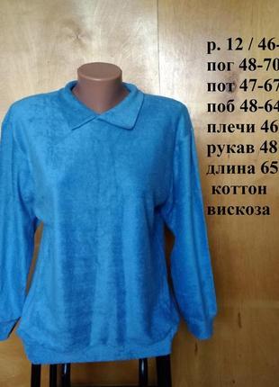 Р 12 / 46-48 красивая кофта джемпер махровый ярко голубой трик...