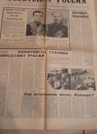 """Газета """"Советская Россия"""" от 29.03.1968 года. Трагическая смерть"""