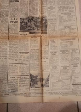 """Газета """"Красное Знамя"""" от 28.08.1968 года. Пражская весна. Перего"""