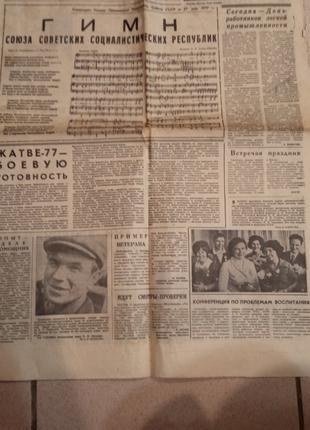"""Газета """"Красное Знамя"""" от 12.06.1977 года. Гимн СССР. Слова и нот"""