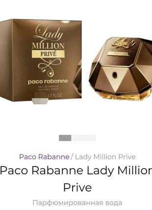 Paco rabanne lady million prive парфюмированная вода 5мл