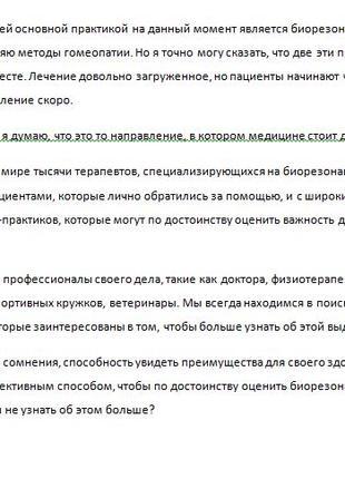 Перевод текстов с английского/немецкого на русский/украинский.