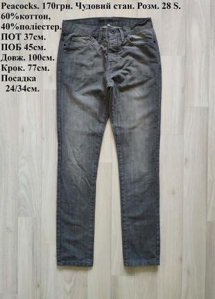 Джинси мужские джинсы