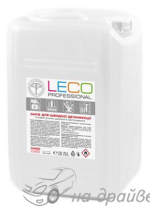 Средство для быстрой дезинфекции 20л Leco
