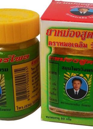 Тайский бальзам с горным имбирем, желтый, 50 грамм