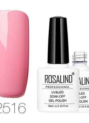 Гель лак 10 мл rosalind 2516 розовый крем эмаль