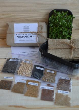 Набір для вирощування мікрозелені набор микрогрин микрозелень