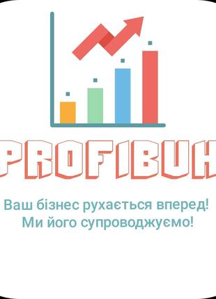Бухгалтерские услуги Запорожье, Днепр