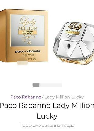 Paco rabanne lady million lucky парфюмированная вода 5мл