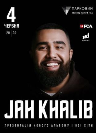 Билет на Jah Khalib 4.06.2021