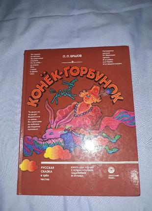 Книга конёк-горбунок
