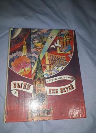 Книга. были для детей.  сергей владимирович михалков