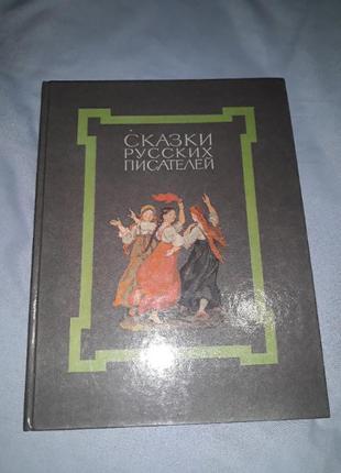 Книга сказки русских писателей