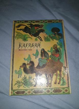 Книга сказки. вильгельм гауф
