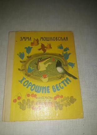 Книга хорошие вести. эмма мошковская