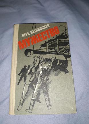 Книга мужество.  вера казимировна кетлинская