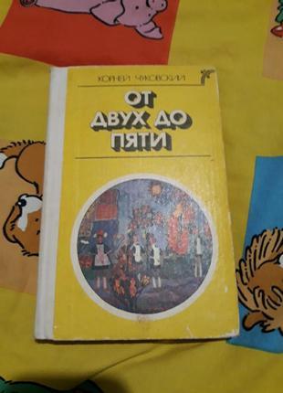 Книга корнея чуйковского. от двух до пяти