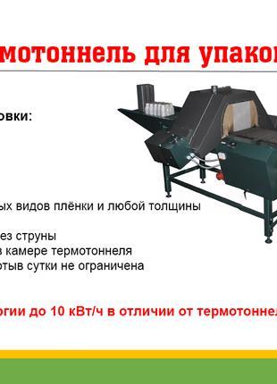 Упаковочная машина для термоусадочных пленок, термотоннель