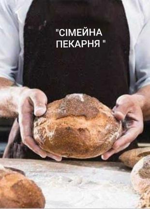 Продавец в пекарню